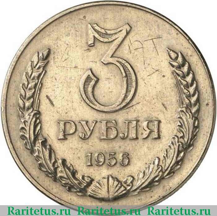 Стоимость металлических рублей ссср 10 руб 1899