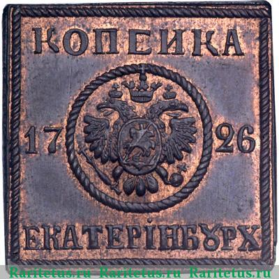 Квадратная монета 1726 цена китайская монета 100 с цветами цена