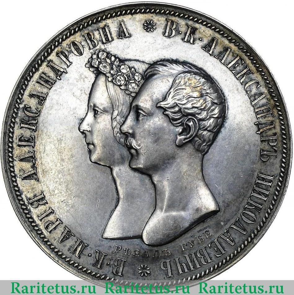 Монета 16 апреля 1841 года стоимость монета 25 рублей чемпионат мира купить