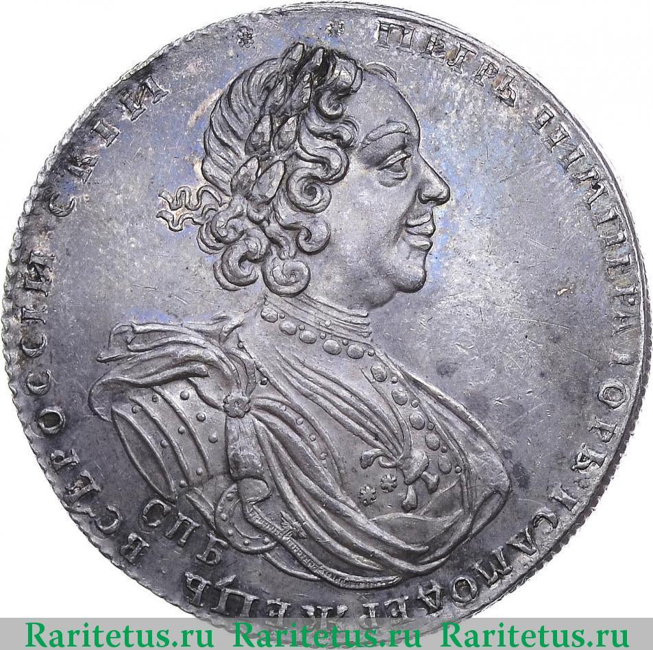 Аверс монеты полтина 1725 года СПБ новодел