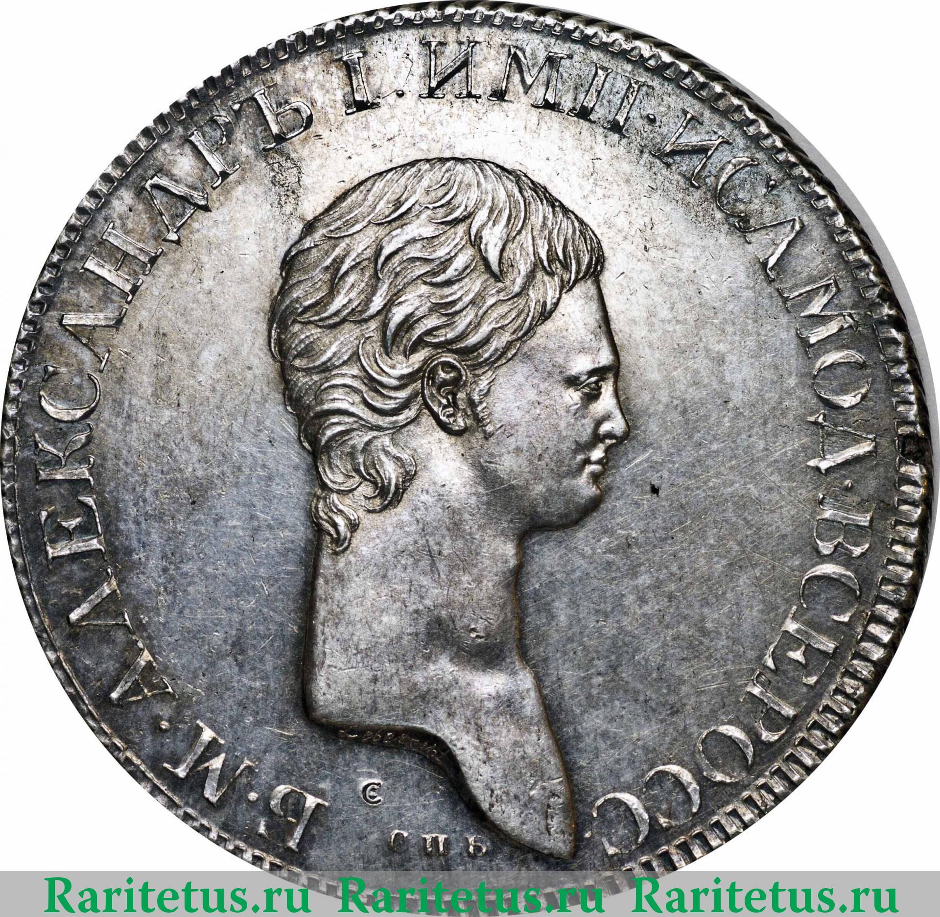 Монета рубль 1801 года цена александр 1 пробный рубль 1766 года