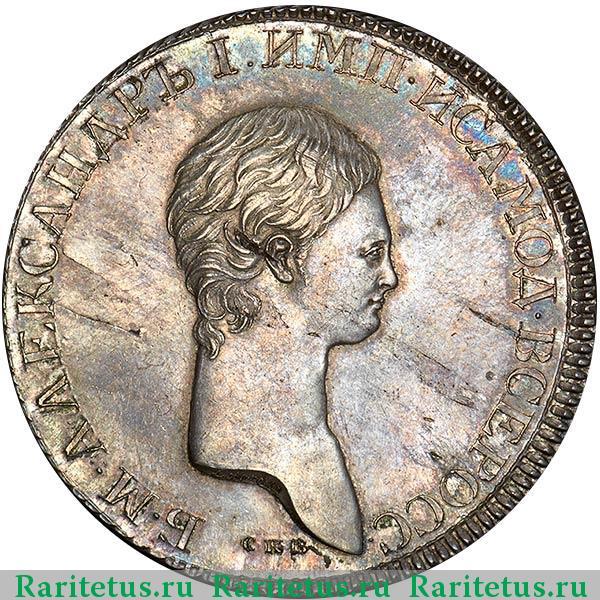 Рубль александра 1 цена монети україни каталог із цінами фото