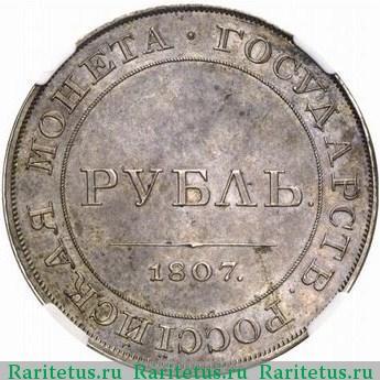 Монета 1807 года рубль арабские эмираты монеты фото и стоимость