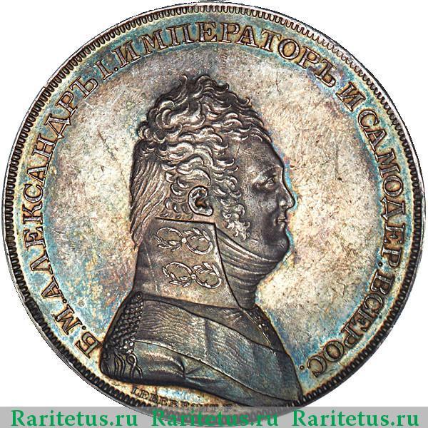 Государственная российская монета рубль цена 1807 выставка монет