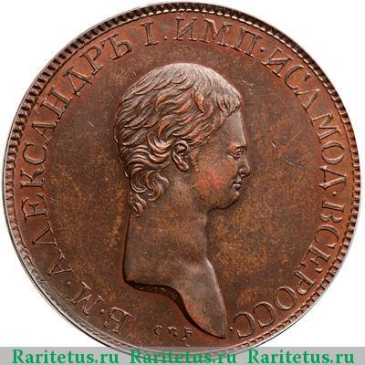 2 копейки 1802 года цена стоимость монеты монети росії ціни