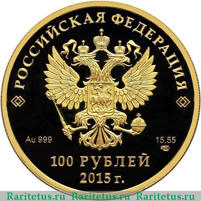 100 рублей евразийский экономический союз коллекционеры владикавказ