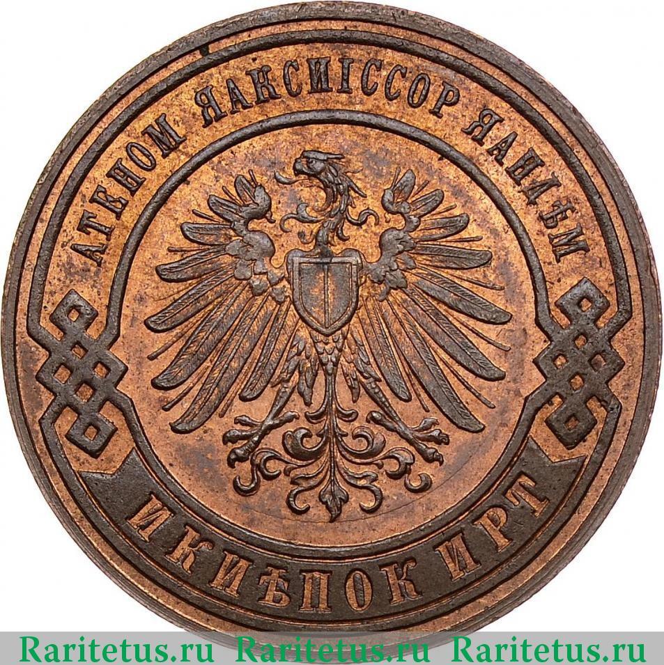 3 копейки 1898 года цена стоимость монеты значки с изображением ленина цена