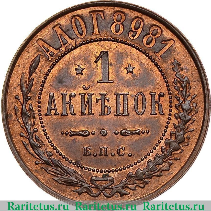 Список монет николай 2 таблица с ценами смоленское золото