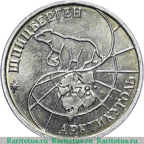 годовой набор шпицберген 1993