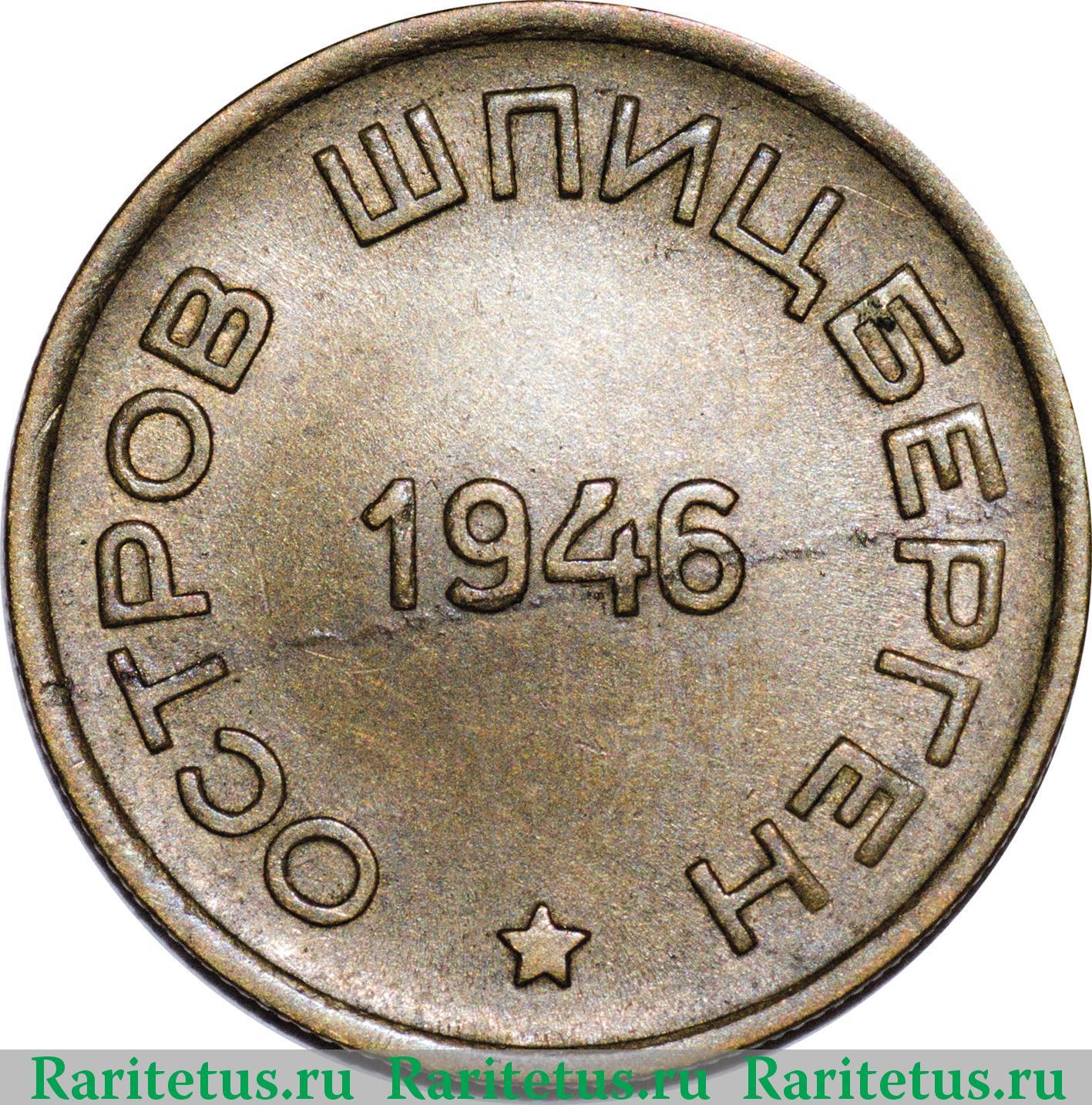 полушка 1748 года цена