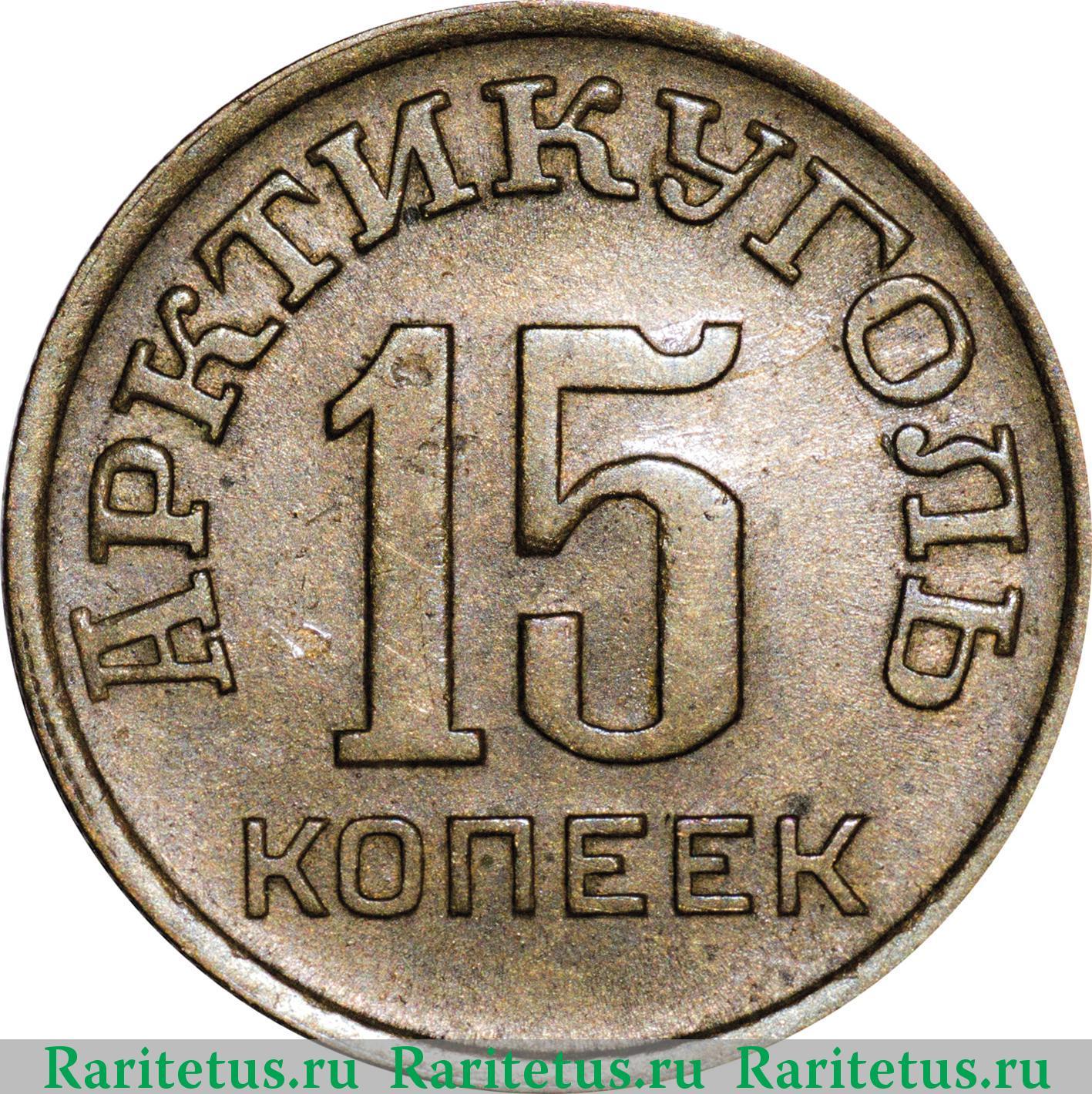 Цена монет арктикуголь рубли редкие монеты