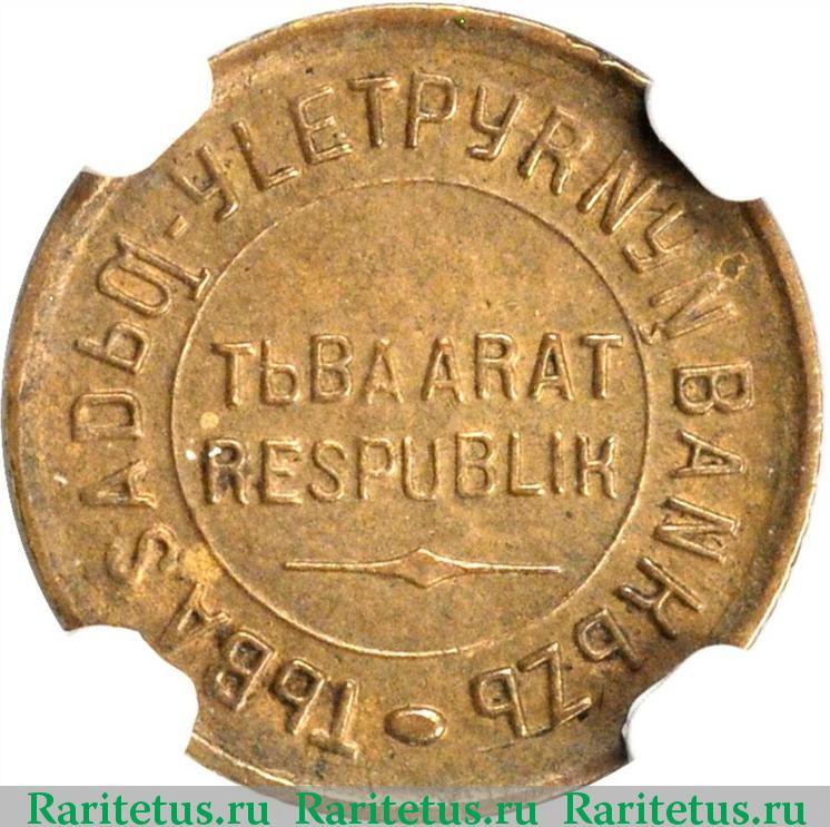 1 копейка 1934 года цена стоимость монеты монеты в ярославле