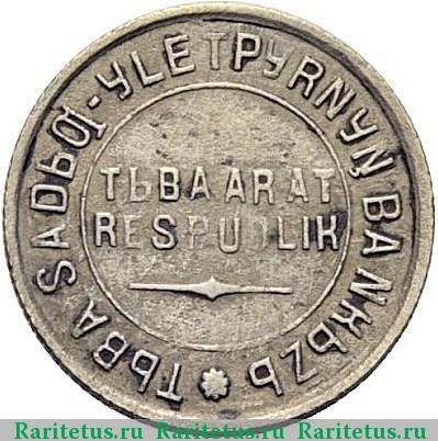 Ценные тувинские монеты самые дорогие советские рубли