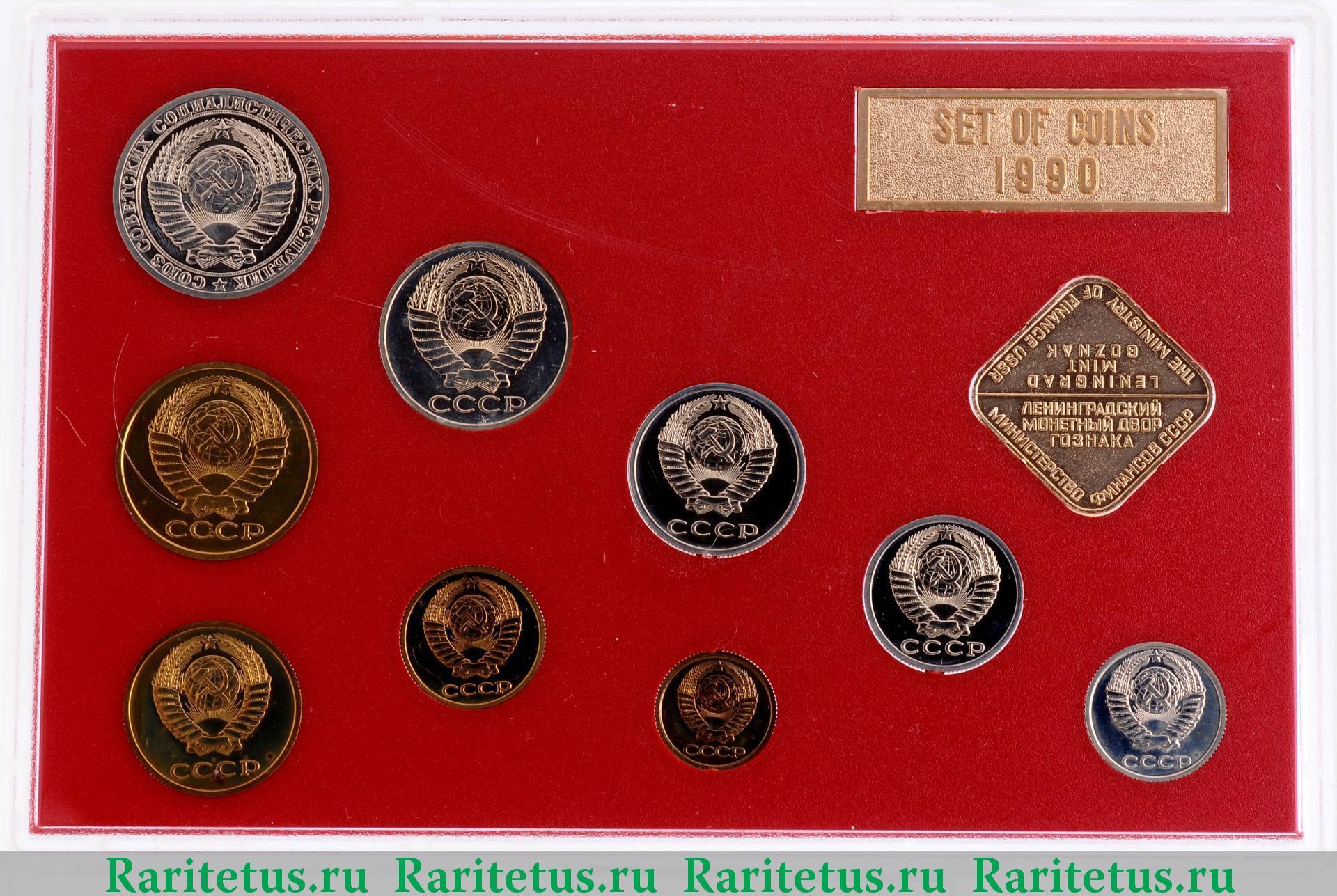 Наборы госбанка ссср 1 копейка 1932 года цена