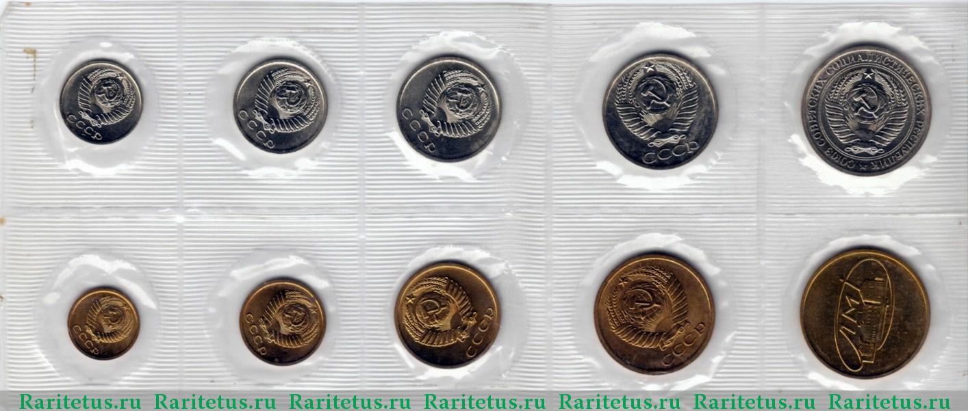 Набор монет 1990 года ссср цена царские монеты купить в москве