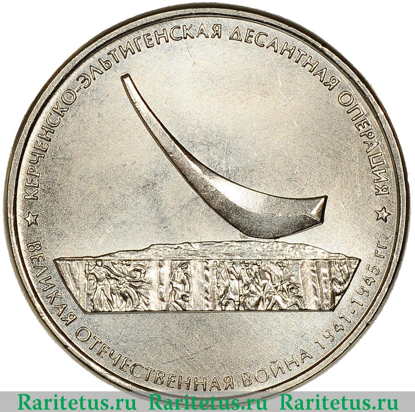 Монета 5 рублей 2015 года монета 50 centu 1925