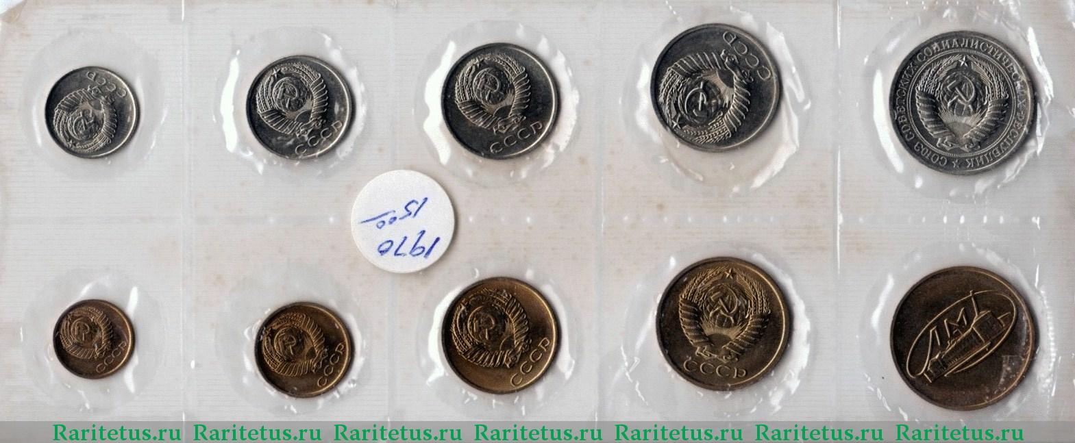 Монеты ссср 1970 года минге