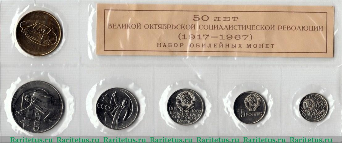 Цена юбилейных монет 1967 швейцарская монета