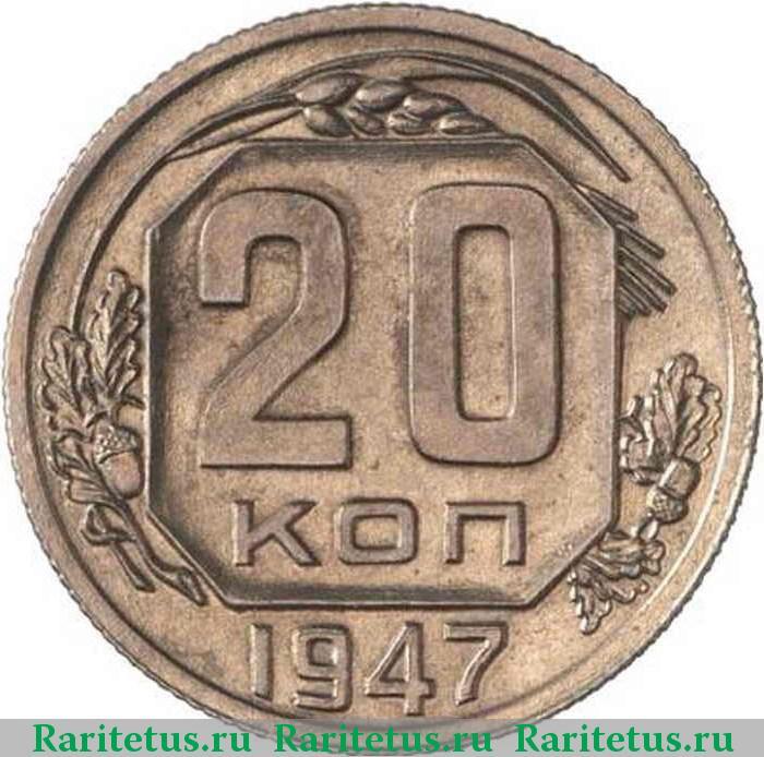 5 копеек 1947 года стоимость стоимость монеты 2 копейки 1813 года цена
