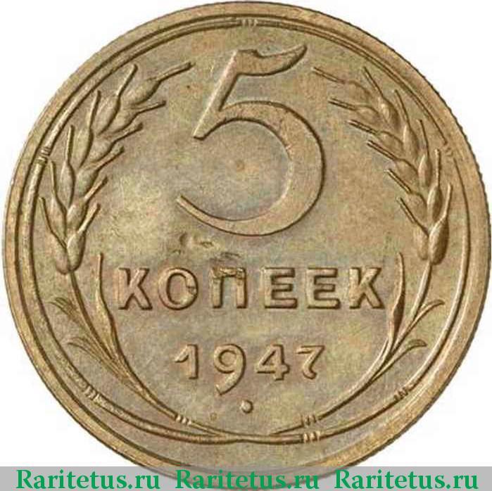 Советские монеты 1947 купить монету 25 рублей 2017 года
