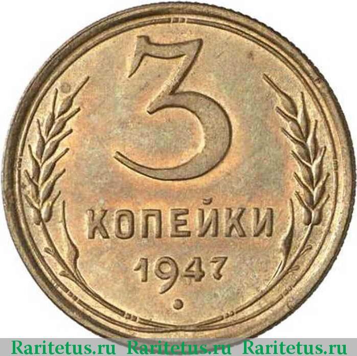 Монеты ссср 1947 года цена монета 10 рублей 2013 казань универсиада стоимость