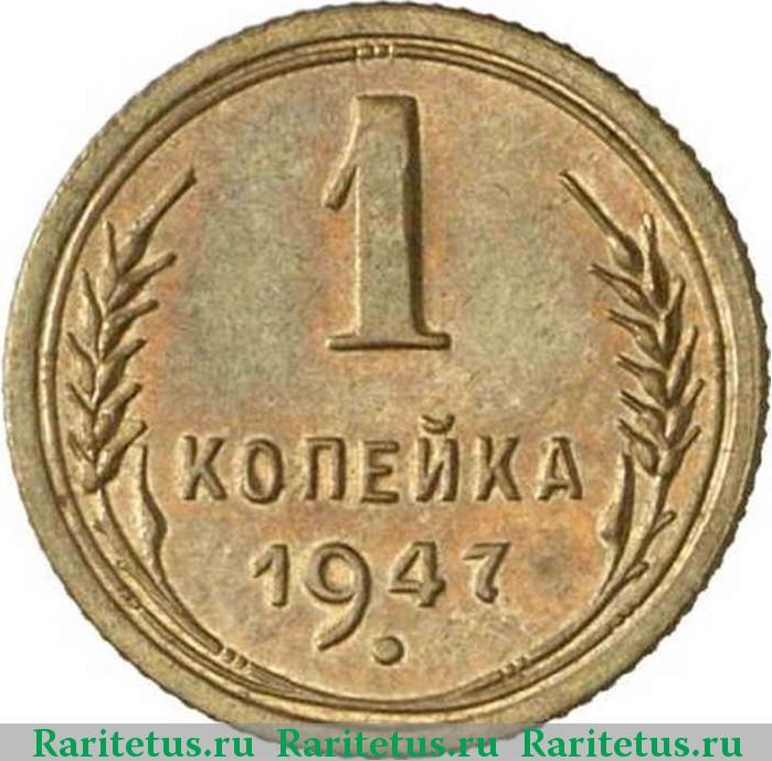 5 копеек 1947 года цена ссср 4276 карта какого банка какой регион