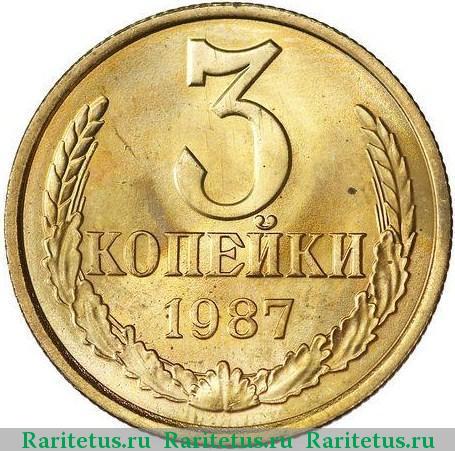 3 копейки 1987 пробные смоленск монеты