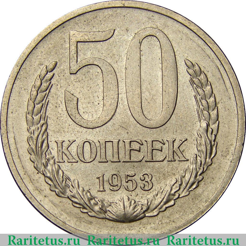 50 копеек 1953 серебро в орле купить