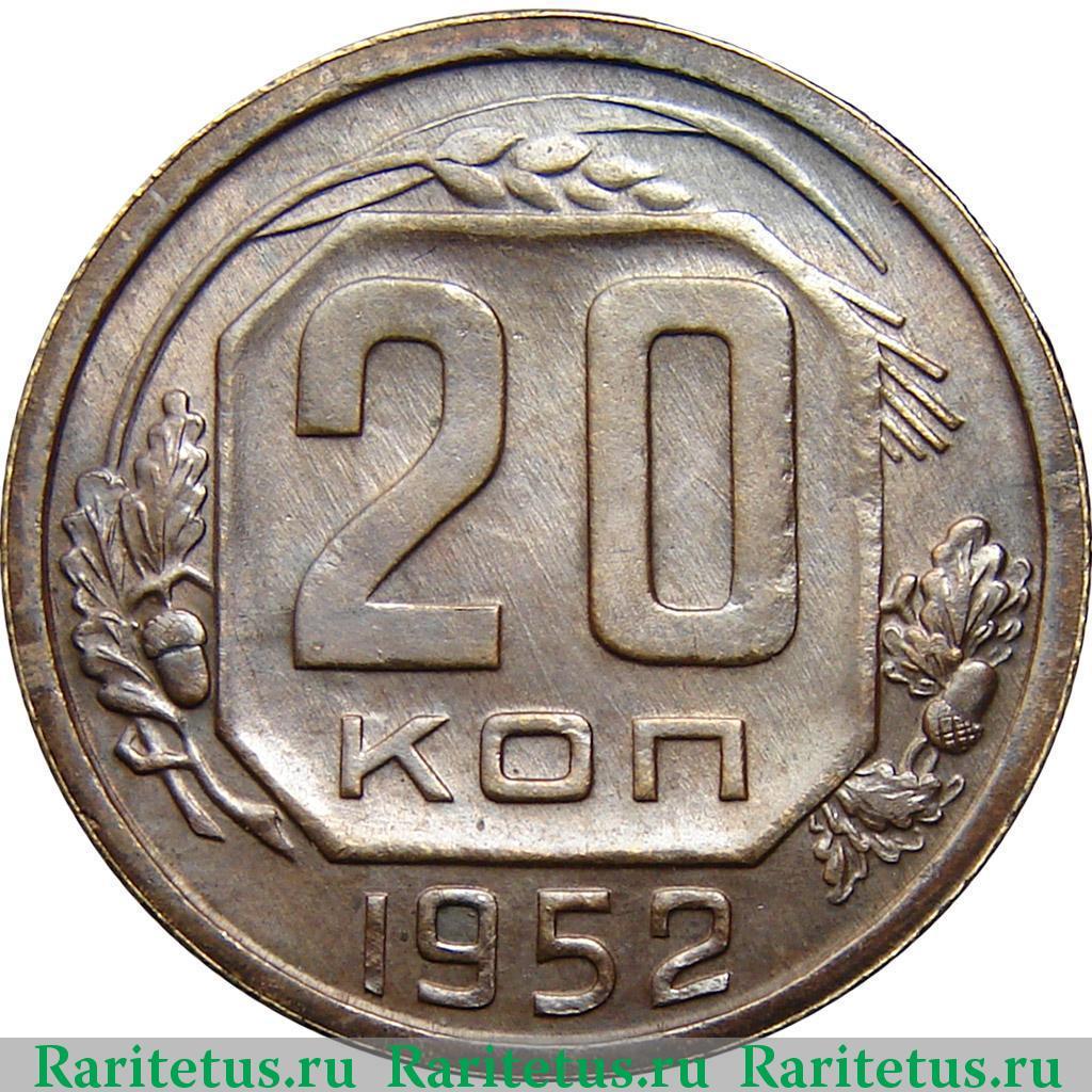 20 копеек 1952 года цена стоимость монеты 2 злотых 85 летие полиции