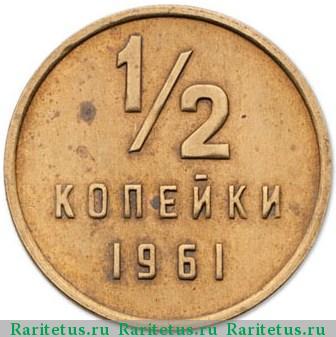 Пол копейки скупка монет на академической
