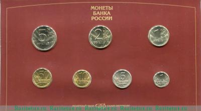 годовой набор Банка России 1997 года СПМД