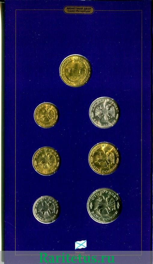 Набор монет 300 лет российского флота монеты аруба
