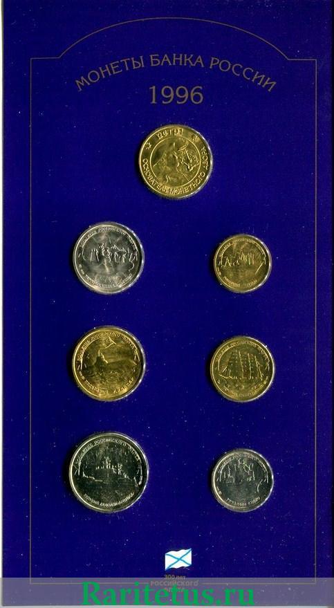 Набор 300 лет российскому флоту 2 копейки 1810 разновидности