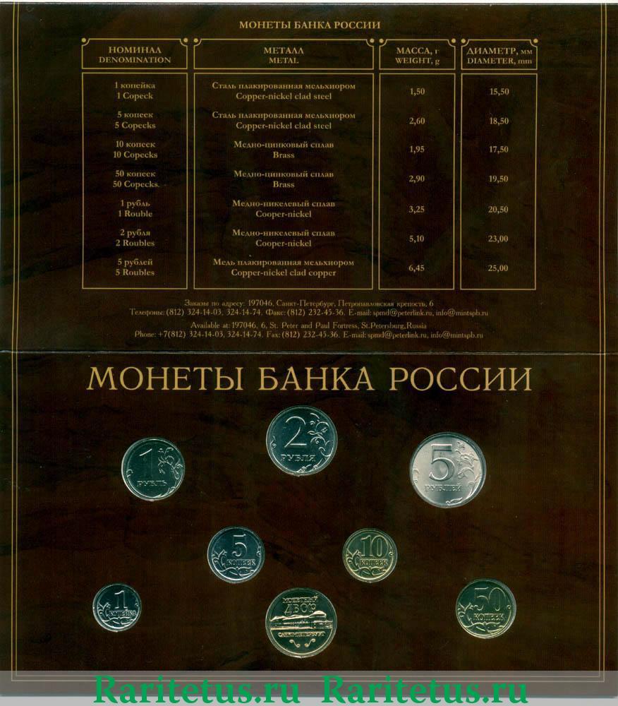 Набор монет 2002 года спмд цена юбилейная монета 5 рублей 2016 прага