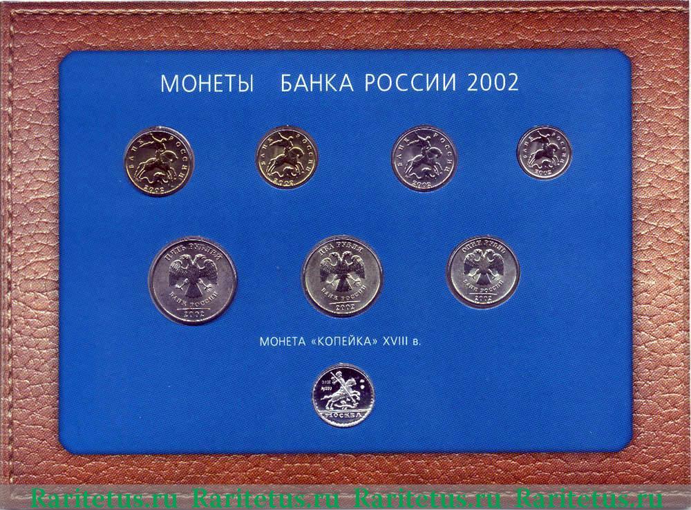 Годовой набор монет 2002 года купить раритеты с чердака