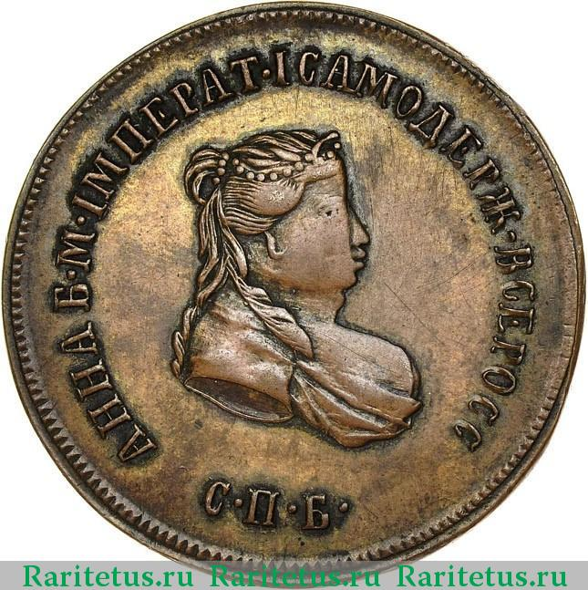 2 копейки 1740 года цена перевернутая буква м
