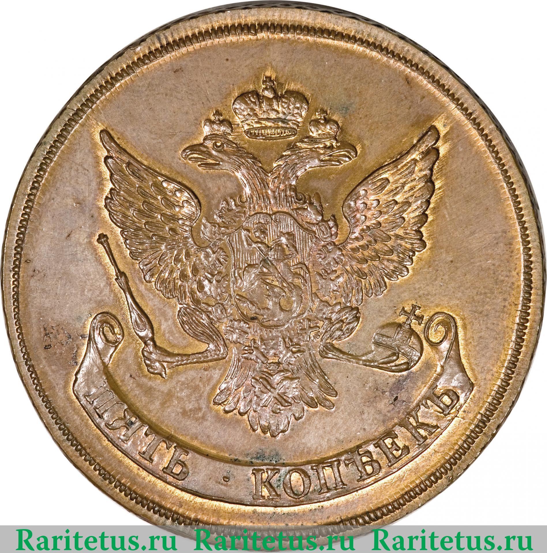 Русская монета 5 букв старые монеты и их стоимость