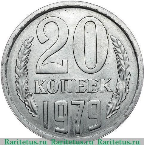 20 копеек 1979 года серебряный рубль 1908 года цена