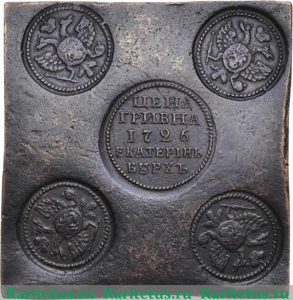 Гривна 1726 года фото quarter dollar 1984 года цена