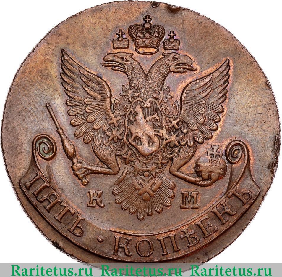 5 копеек 1787 км стоимость монет россии 1991 2012