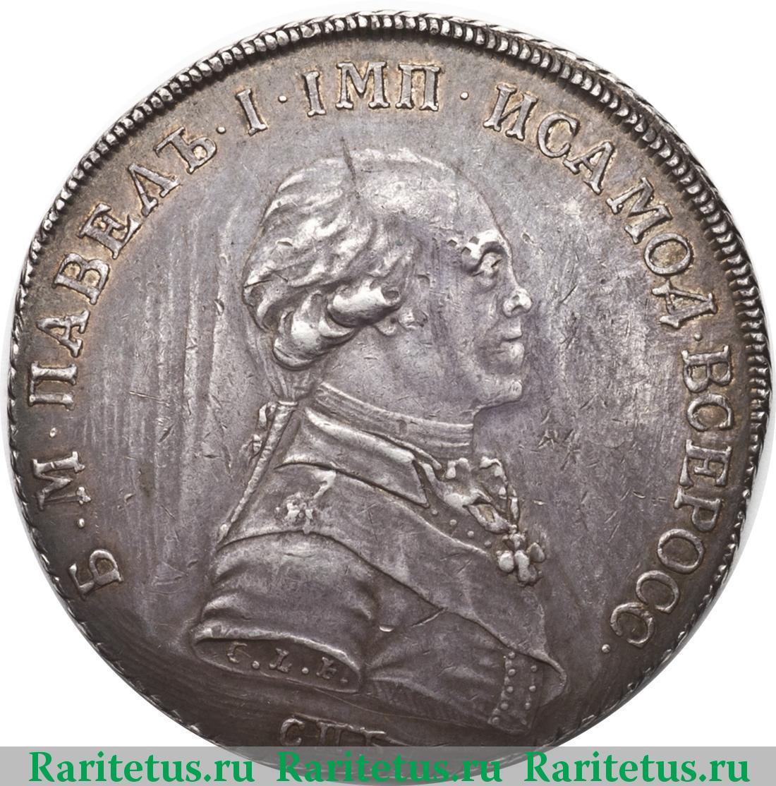 Рубль 1796 года цена павел 1 пробный рубль 1766 года