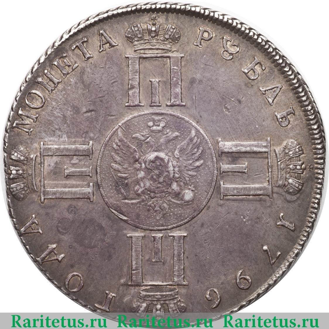 Монета 1796 года цена цены на юбилейные монеты ссср и россии
