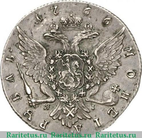 1 рубль 1766 года спб яi маленький тираж монет россии