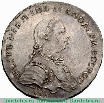 Монета рубль 1762 год петр 3 цена ангел даниель