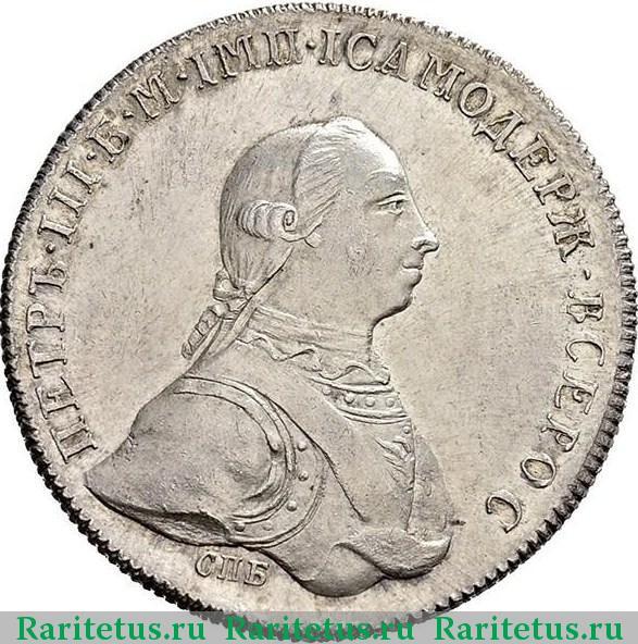Монета 1762 года петр 3 спб стоимость монет 5 groszy 1931