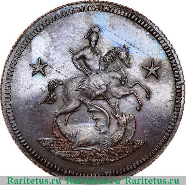 2 копейки 1761 года купить евро