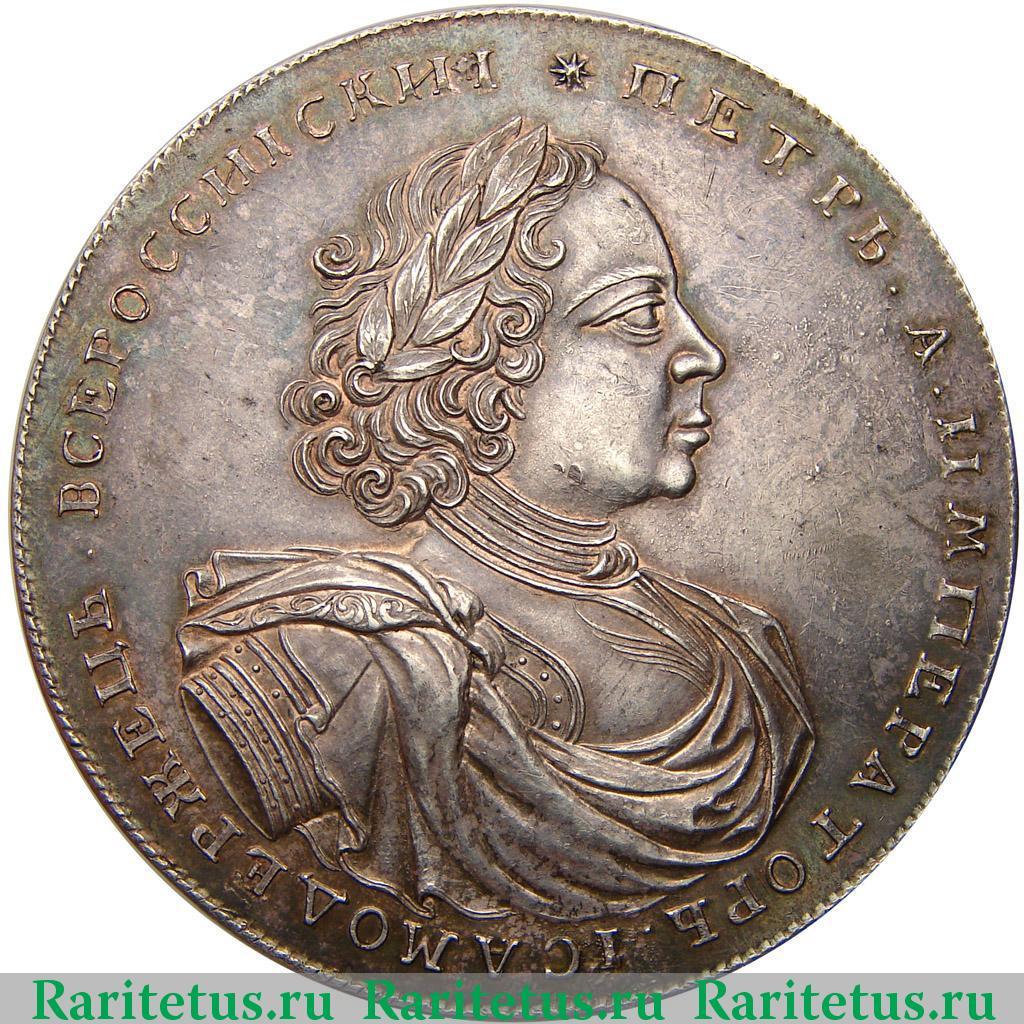 1722 год монета 2 рубля цена подделка 5 коп 1952 года цена разновидность
