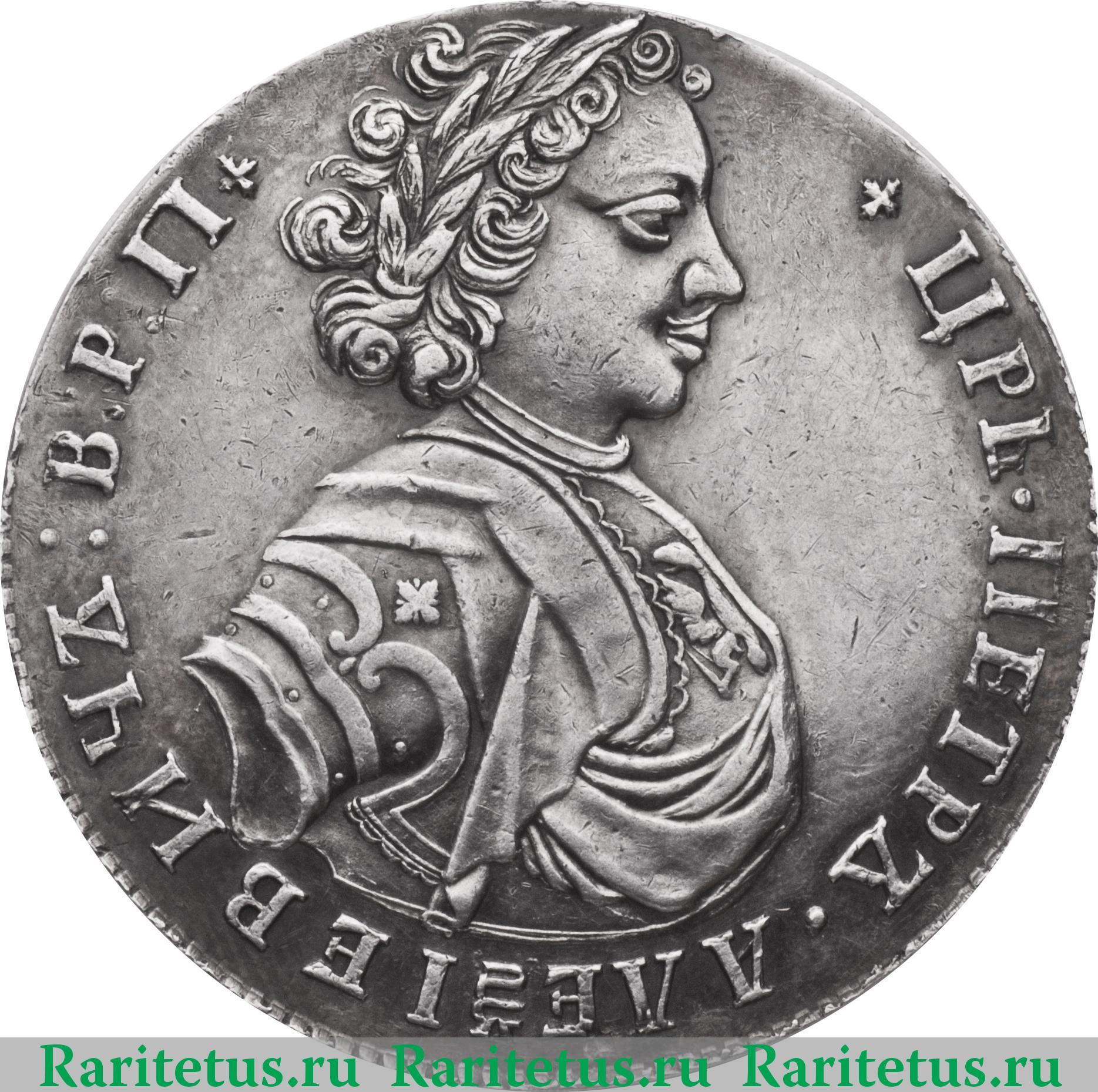 Аверс монеты полтина 1707 года новодел