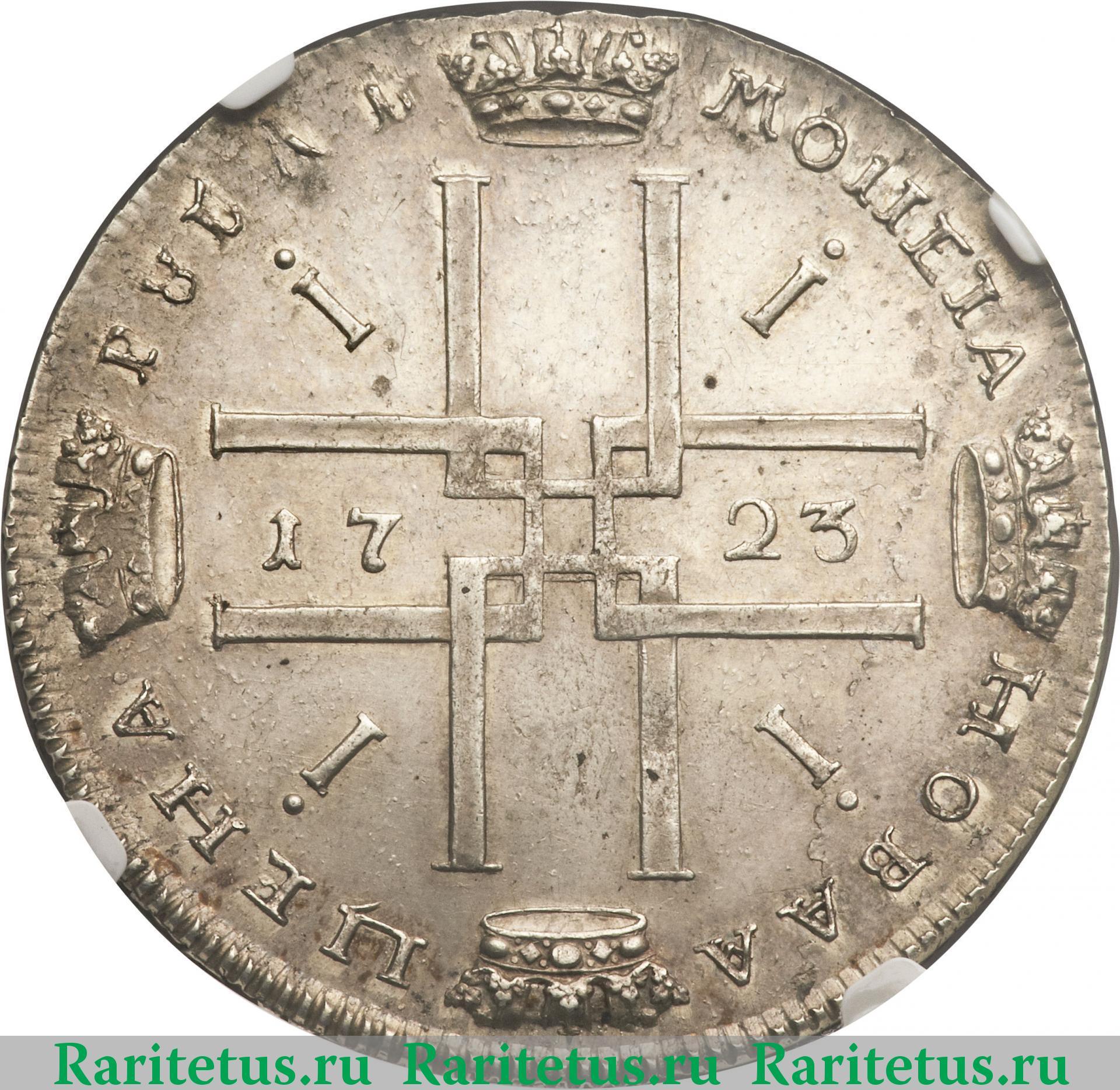 Реверс монеты 1 рубль 1723 года новодел