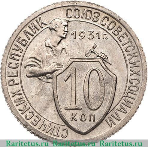 10 копеек 1931 10 pfennig 1985 года цена